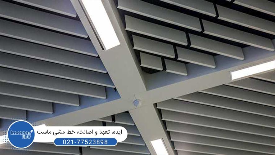 سقف آلمینیومی